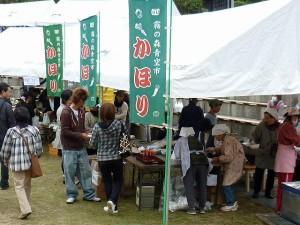 新宮秋の大収穫祭