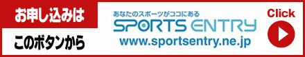 申し込みフォーム(スポーツエントリー)