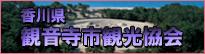 観音寺市観光協会