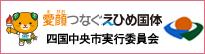 えひめ国体・四国中央実行委員会