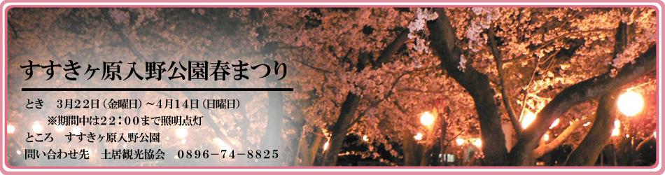 すすきヶ原入野公園春まつり