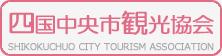 四国中央市観光協会 ~愛媛県四国中央市の観光情報をご紹介~